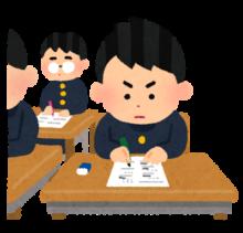 school_test_seifuku_boy-e1484727561257