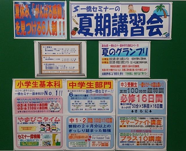 DSC_H28夏期ポスター