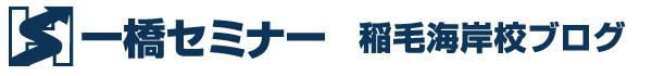 一橋セミナー 稲毛海岸校ブログ|千葉の6人制進学塾