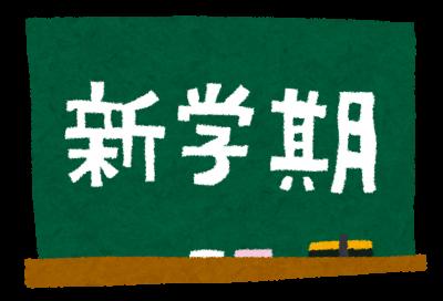 s_shingakki_title