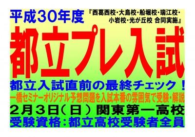 s_H30年度プレ入試-001