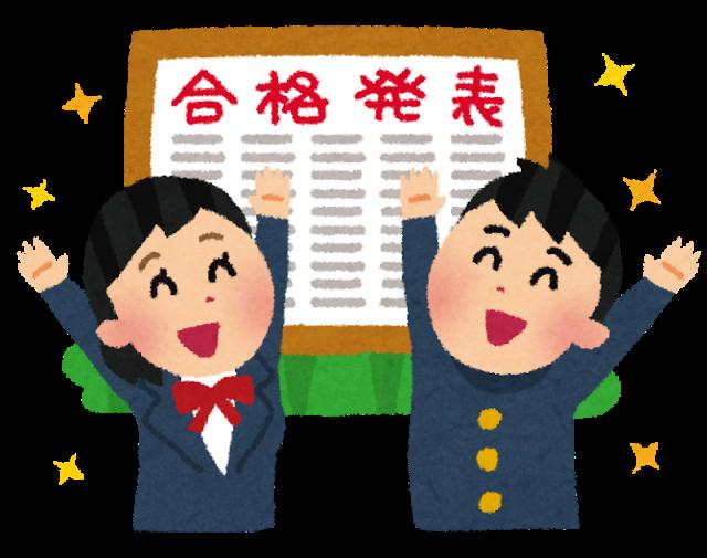 s_juken_goukakuhappyou_happy