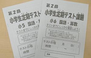 一橋セミナー瑞江校 11月小学生定期テスト②2020