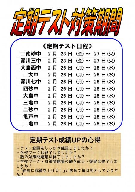学校別日程ポスター(h30.2.7)