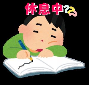 study_yaruki_nai kyusoku
