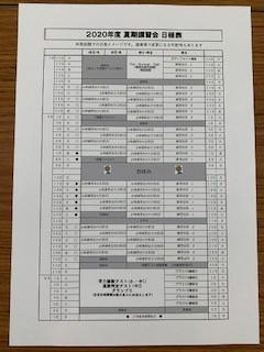 2020 夏期日程イメージ(新松戸)