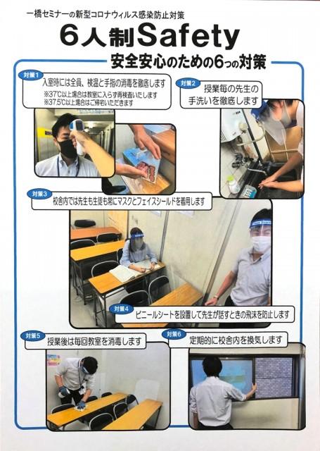 6人制Safety
