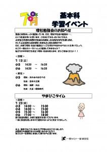 基本科1_page-0001