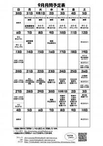 月間予定カレンダー_page-0001