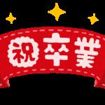ribbon_syuku_sotsugyou