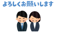 message_yoroshiku_business